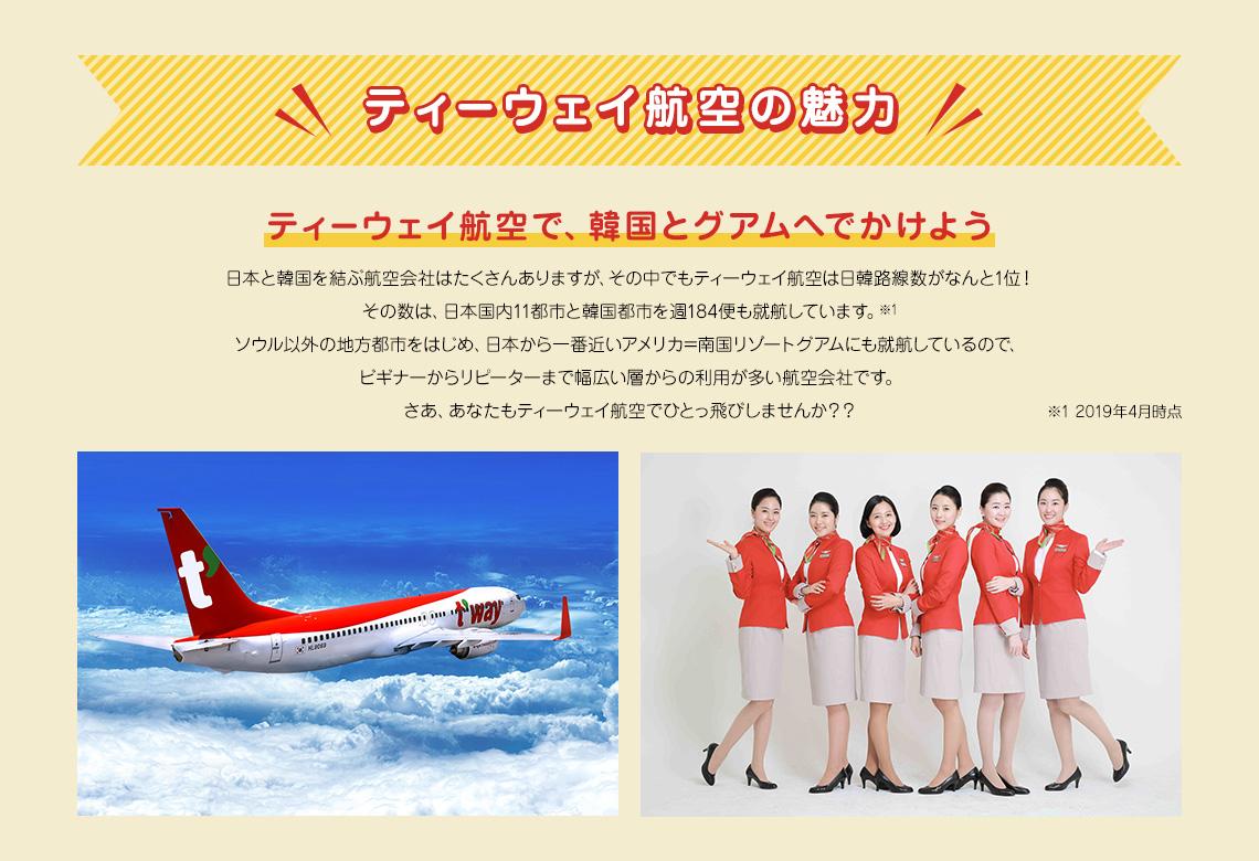 ティーウェイ航空の魅力